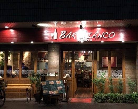 地元愛の輪 『BAR BIANCO‐バルビアンコ』イタリアン